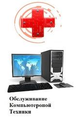 Ремонт компьютеров,  настройка,  Установка Windows в Одессе.