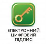 Електронний цифровий підпис (ЕЦП)